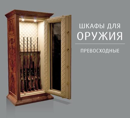 Превосходные шкафы для оружия