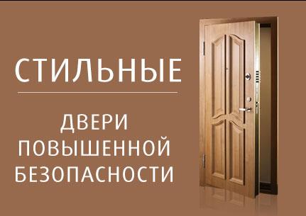 Стильные двери повышенной безопасности