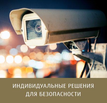 Индивидуальные решения для безопасности